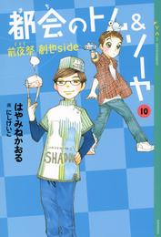 都会のトム&ソーヤ(10) 《前夜祭(EVE) 〈創也side〉》 漫画