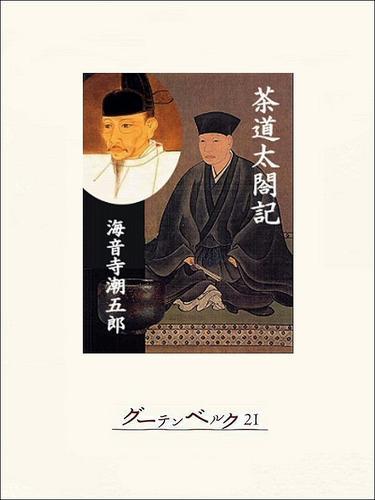 茶道太閤記 漫画