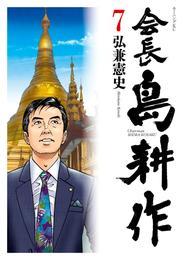 会長 島耕作(7) 漫画