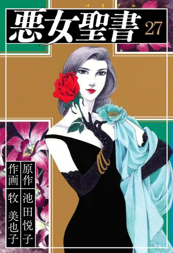 悪女聖書(27) 漫画