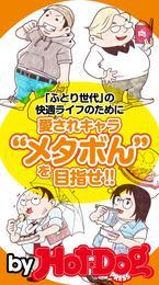 """バイホットドッグプレス 愛されキャラ""""メタぼん""""を目指せ!! 2014年 7/18号 漫画"""