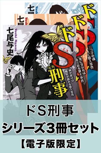 ドS刑事 シリーズ 漫画