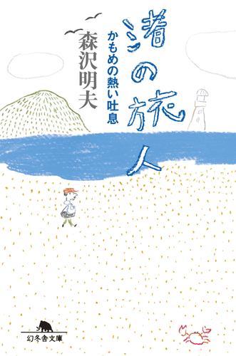 渚の旅人 かもめの熱い吐息 漫画