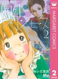 圏外プリンセス 2 漫画