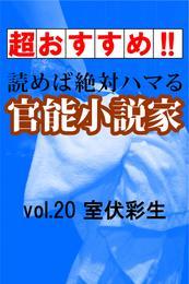 【超おすすめ!!】読めば絶対ハマる官能小説家vol.20室伏彩生 漫画