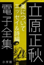立原正秋 電子全集5 『美を巡る エッセイ&詩篇』 漫画