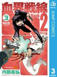 血界戦線 Back 2 Back 3 漫画