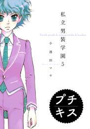 私立男装学園 プチキス(5) 漫画