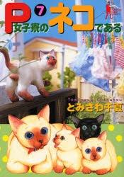 P女子寮のネコである (1-7巻 全巻) 漫画