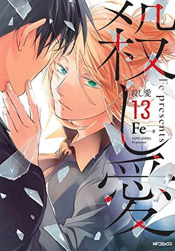 殺し愛 (1-7巻 最新刊) 漫画