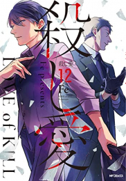 殺し愛 (1-10巻 最新刊)