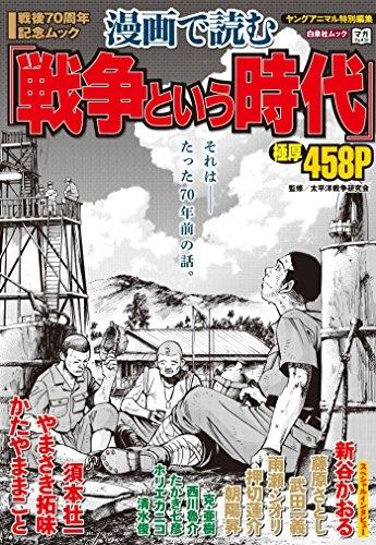 戦後70周年記念ムック 漫画で読む「戦争という時代」 漫画