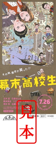 【映画前売券】幕末高校生 / 一般(大人) 漫画
