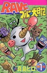 RAVE プルーの犬日記 (1-3巻 全巻)