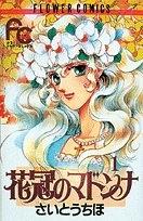 花冠のマドンナ  (1-7巻 全巻) 漫画