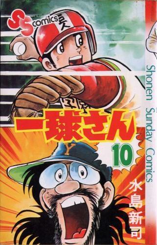 一球さん (1-14巻 全巻) 漫画