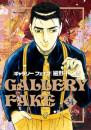 ギャラリーフェイク 34 冊セット最新刊まで 漫画