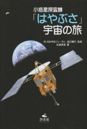 【児童書】小惑星探査機「はやぶさ」宇宙の旅