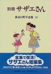 サザエさん 別冊 (1巻 全巻)