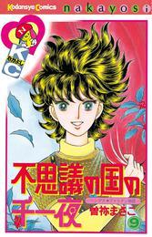 不思議の国の千一夜(9) 漫画