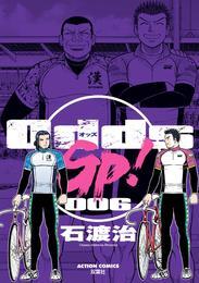 Odds GP! 6巻 漫画
