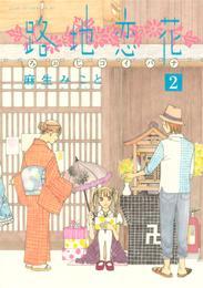 路地恋花(2) 漫画