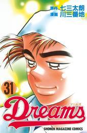 Dreams(31) 漫画