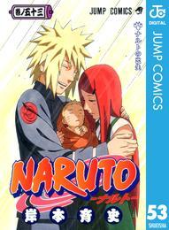 NARUTO―ナルト― モノクロ版 53 漫画