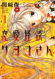 恋愛怪談サヨコさん 1巻 漫画