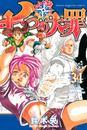 七つの大罪(34) 漫画