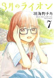 3月のライオン 7巻 漫画