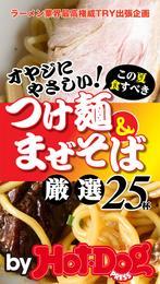 バイホットドッグプレス つけ麺&まぜそば 厳選25杯! 2015年 5/22号 漫画