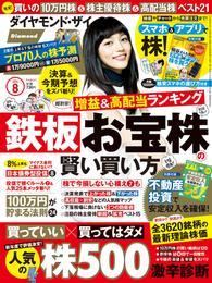 ダイヤモンドZAi 16年8月号 漫画
