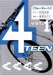 4TEEN(1) 漫画