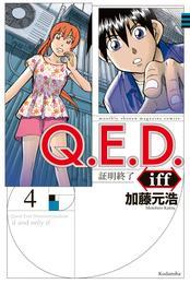 Q.E.D.iff ―証明終了―(4) 漫画