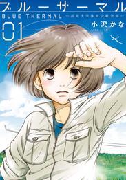ブルーサーマル ―青凪大学体育会航空部― 1巻 漫画