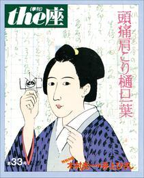 the座 33号 頭痛肩こり樋口一葉(1996) 漫画
