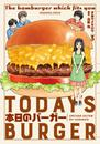 本日のバーガー 3巻 漫画