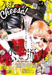 プレミアCheese! 2019年4月号(2019年3月5日発売)