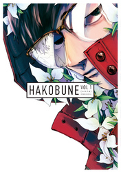 HAKOBUNE VOL.1 漫画