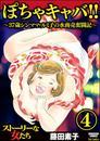 ぽちゃキャバ!!~37歳シンママ・ルミ子の水商売奮闘記~ (4) 漫画