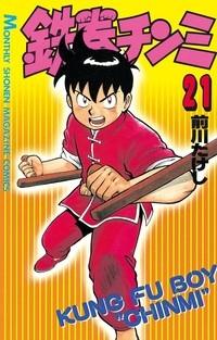 鉄拳チンミ (1-35巻 全巻) 漫画
