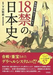 【書籍】教科書が教えてくれない 18禁の日本史