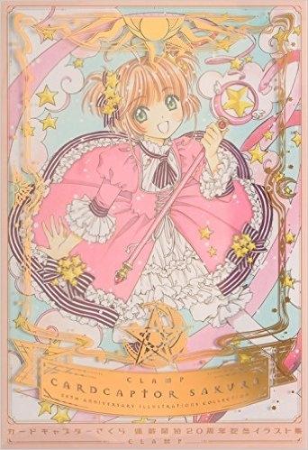【画集】カードキャプターさくら 連載開始20周年記念 イラスト集 漫画