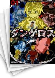 【中古】戦闘破壊学園ダンゲロス (1-8巻) 漫画