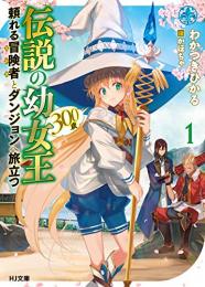【ライトノベル】伝説の幼女王(300歳)頼れる冒険者とダンジョンへ旅立つ(全1冊)
