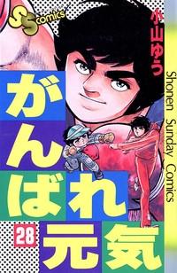 がんばれ元気 (1-28巻 全巻) 漫画