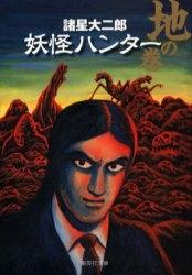 妖怪ハンター [文庫版] (地・天・水の巻 全3冊) 漫画