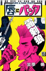 唇にパンク 5 冊セット全巻 漫画