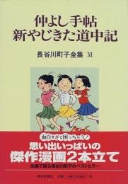 仲よし手帖 (1巻 全巻)